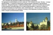 Творческий отчет о поездке в Москву на рождественские каникулы