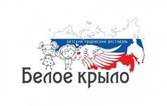 Победа в I Всероссийском фестивале детского творчества «Белое крыло»